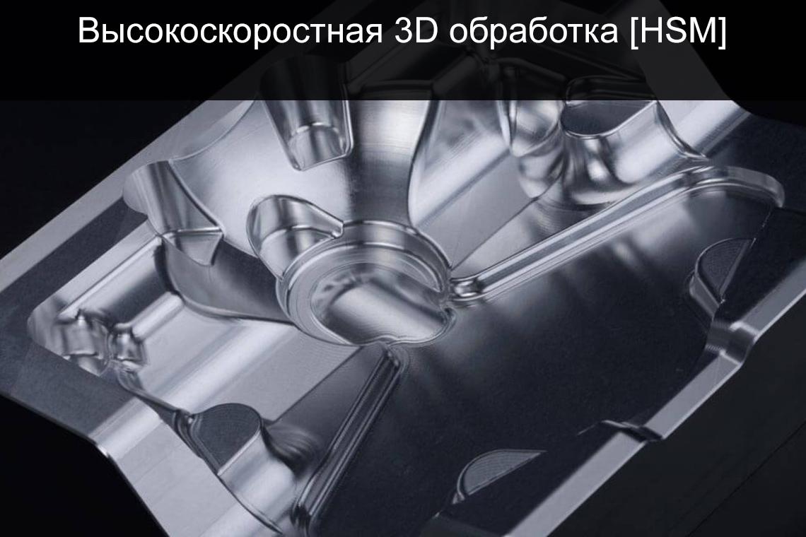 solidcam-HSM