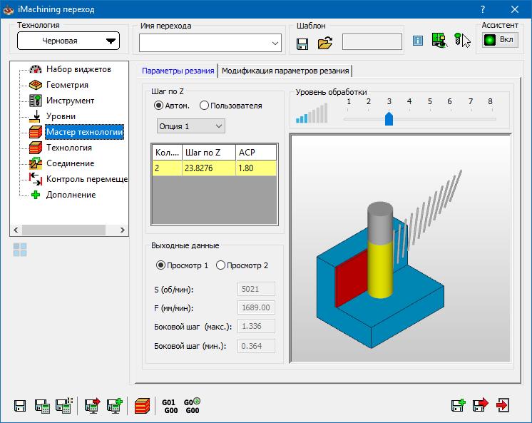 SolidCAM iMachining 2D 2