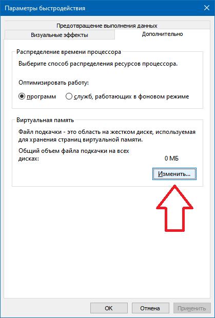 Увеличение файла подкачки_3