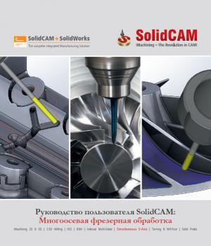 обучение SolidCAM 5D Многоосевая Фрезерная обработка