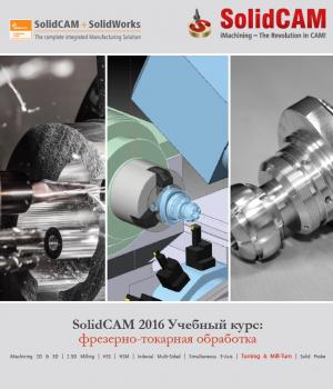 обучение SolidCAM Фрезерно-токарная Обработка