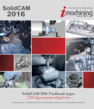 обучение SolidCAM 2.5D Фрезерная обработка